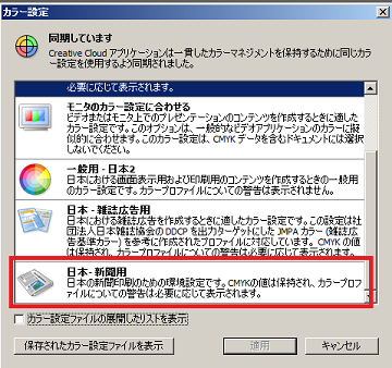 新聞印刷用Adobe Bridgeの設定