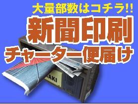 本格新聞印刷【大部数の場合】