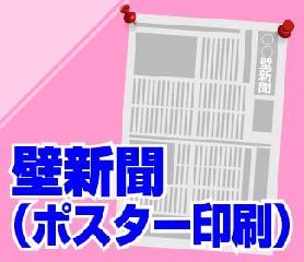 壁新聞(ポスター)印刷